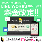 【バナナビ・ワンナビ】LINE WROKS導入に伴う、料金改定のお知らせです。