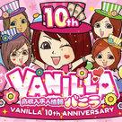 【バニラ】10周年記念!第一弾!!