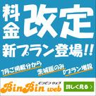 【ビンビンウェブ】茨木版のプラン増設・料金改定について