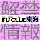 【フーコレ】愛知・静岡・三重の風俗店舗様必見!東海版解禁のお知らせです♪