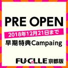 【フーコレ関西(京都エリア)】プレオープンのお知らせです!またまたやっちゃいます!早期キャンペーン♪