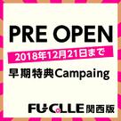 【フーコレ関西】本日プレオープンしました!1ヵ月料金で6ヵ月掲載キャンペーンあり!更に早期特典は今だけ!?
