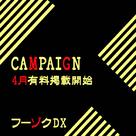 【フーゾクDX】シンプルプランを検討中の店舗様必見!4月よりお得なキャンペーンスタートです♪