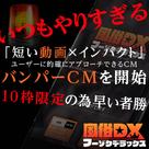 【フーゾクDX】今回もやりすぎてる!?新商材「バンパーCM」をなんと0円で掲載!!10枠限定のためお早目に申し込みを!