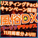 【フーゾクDX】オプション★リスティングPack!10,000円引きで掲載出来ちゃいます♪限定枠なのでお早目に!