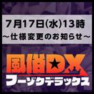 【フーゾクDX】7月17日(水)「出勤スケジュール」仕様変更のお知らせ