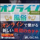 【フーゾクDX】新コンテンツ「オンライン風俗」遂にリリース!集客・売り上げアップに大・大・大期待★