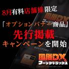 【フーゾクDX】8月有料掲載店舗限定!6.7月先行掲載キャンペーンを開始します!
