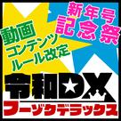 【フーゾクDX】動画投稿のルール改定&新年号記念祭開催のお知らせ♪