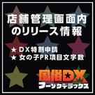 【フーゾクDX】店舗管理画面r内のリリース情報★~DX特割申請&在籍女性編集ページ~