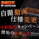 【フーゾクDX】自撮動画の仕様変更&大好評だった「令和割引キャンペーン」第二弾開催のお知らせ