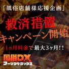【フーゾクDX】風俗店舗様応援企画!救済措置キャンペーン開始!1ヵ月料金で最大3ヶ月掲載可能!!