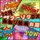 【フーゾクDX】10月度 自撮り投稿お題提供♪ネタに尽きた子も超安心!!!