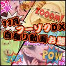 【フーゾクDX】11月度 自撮り投稿お題提供♪ネタに尽きた子も超安心!!!