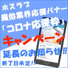 【ホスラブ】「コロナ応援枠」キャンペーン延長のお知らせです!!※終了時期未定