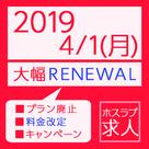 【ホスラブ求人】4月より大幅リニューアル!料金改定&お得なキャンペーン実施♪