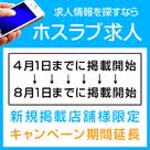 【ホスラブ求人】新規掲載店舗様向けキャンペーン期間延長!8月1日までの掲載開始が対象となります♪