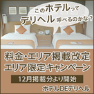 【ホテルDEデリヘル】12月から掲載料金改定&掲載可能エリア増加!お得なエリア限定キャンペーンも始まります♪