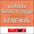 【マンゾクネット】2018年3月19日(火)よりサイトデザイン一新と検索ページがリニューアルしました♪