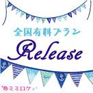【ミミロケ】2018年9月1日より首都圏以外のエリアも有料化されます!