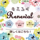 【モミろぐ】リニューアルのお知らせ★
