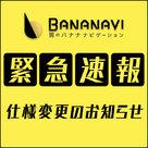 【バナナビ】出勤表やスタッフ求人の新設など各種仕様変更を行いました♪サンキューレター廃止のお知らせです。
