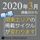 【俺の風】2020年3月より掲載サイクルが変更となります。