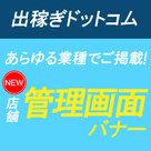 【出稼ぎドットコム】☆限定10枠☆「店舗管理画面バナー広告」新設!!