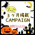 【出稼ぎドットコム】11月、12月限定!初回3ヶ月キャンペーン開催!!