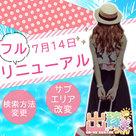 【出稼ぎちゃん】7月14日(水)フルリニューアルします!