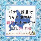 【北海道アロマパンダ通信】「バナー設置キャンペーン」終了のお知らせ。