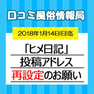 【口コミ風俗情報局】「ヒメ日記」メールアドレス再設定のお知らせです!!
