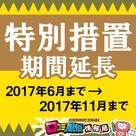 【口コミ風俗情報局】お得すぎる特別措置が2017年11月末まで延長に!!!