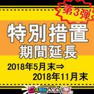 【口コミ風俗情報局】第三弾!特別措置期間延長するぞ~~!!!