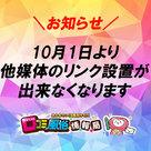 【口コミ風俗情報局】10月1日より、他媒体のリンク設置が出来なくなります!