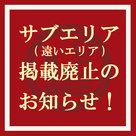 【口コミ風俗情報局】12月1日より「サブエリア(遠いエリア)」が廃止となります…!!