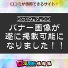 【口コミ風俗情報局】2019年7月22日より「バナー画像掲載」機能が追加しました!