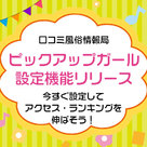 【口コミ風俗情報局】2019年3月25日(月)より、「ピックアップガール設定機能」が実装されました!