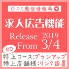 【口コミ風俗情報局】2019年3月4日より「求人広告掲載機能」追加のお知らせです!!