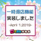 【口コミ風俗情報局】2019年4月1日(月)より、「一時退店機能」が実装されました!
