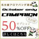 【名古屋アロマパンダ通信】※必見※10月限定!追加オプション半額キャンペーン~♪
