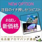【名古屋アロマパンダ通信】新オプション!「注目のイチ押しセラピスト」がリリースします~!