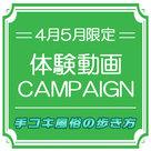 【手コキ風俗の歩き方】4月5月限定!「体験動画キャンペーン」のご案内です★