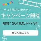 【手コキ風俗の歩き方】6月7月限定!「取材費補助キャンペーン」のご案内です♪