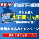【新着ん】最大75日間無料!?新規お申込みキャンペーン開催のお知らせです♪