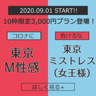 【東京M性感・東京ミストレス】コロナ渦に負けるな!限定10枠の3,000円プランが出たぞ~♪