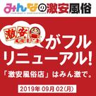 【激安風俗まにあ】9月2日(月)サイトフルリニューアル!「みんなの激安風俗(みん激)」にサイト名がご変更となります★