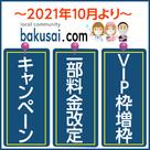 【爆サイ.com】ニュース山盛り!!「VIP枠一部増枠」「大阪エリア料金改定」「福岡限定キャンペーン」のお知らせです♪