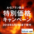 【爆サイ.com求人】A&Sプラン限定!特別価格キャンペーン開始のお知らせ
