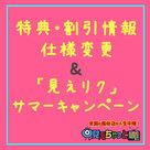 【見えちゃっとTV】「特典情報(割引)」の仕様変更&「見えリク」サマーキャンペーンのお知らせ☆